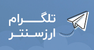 تلگرام ارزسنتر