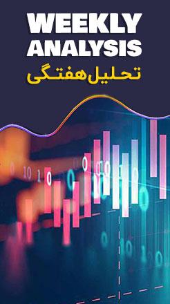 دیدهبان هفتگی ارزهای دیجیتال، 21 سپتامبر (31 شهری