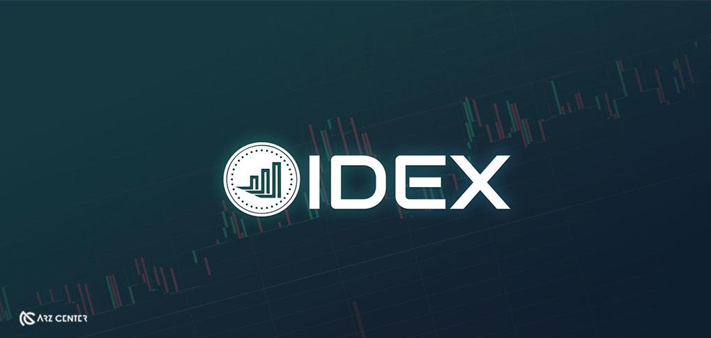 صرافی (IDEX) که با نام «صرافی داراییهای غیرمتمرکز اتریوم» شناخته میشود، از جمله جدیدترین صرافیهای غیرمتمرکز است که بعد از آغاز به کارش، توجهات بسیاری را بهسمت خود جلب کرد.