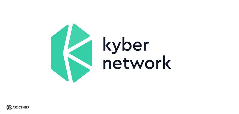 کایبرسواپ (Kyberswap) را میتوان یکی از بهترین صرافیهای نسل جدید در پلتفرمهای معاملات ارزهای دیجیتال دانست که بهصورت غیرمتمرکز و همتابههمتا فعالیت میکند. این صرافی بر روی بلاک چین اتریوم اجرا شده و از جمله پلتفرمهایی است که بر رویتستنتراپستن (Ropsten) نیز فعال بوده است.