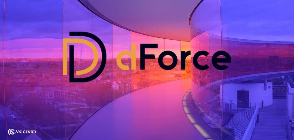 علیرغم آنکه پلتفرم dForce در ماه آوریل هک شد، اما توانست خود را بازیابی کند و به یکی از پروژههای برتر دیفای تبدیل شود. پلتفرم dForce خود را به عنوان ماتریس شبکهای از پروتکلهای مالی تعاملپذیر در سطح نقدینگی و دارایی معرفی میکند که با توکن خود به اسم DF با یکدیگر در ارتباط هستند.
