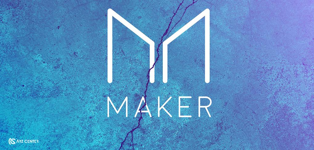 پلتفرم MakerDAO قدیمیترین سرویس غیرمتمرکز بازار است. این پلتفرم به کاربران خود امکان میدهد تا با استفاده از استیبل کوین اصلی این پلتفرم به اسم دای (Dai) که دارای پشتوانه دلار است، وام دریافت کنند، به انجام معاملات بپردازند و سود کسب کنند.