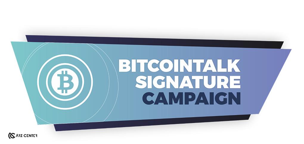 برای ساخت کمپین امضاء در انجمن بیت کوین تاک (bitcointalk.org) نیاز به تلاش کمتری دارید و در مقابل درآمد از این طریق کمتر از سایت فاست است.ریسک این روش نیز نسبت به دیگر روشها کمتر بوده و زمان نسبتا کمتری از روش قبل از شما میگیرد.