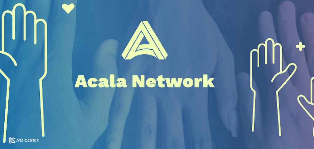 اولین دارایی دیفای پولکادات در لیست ما (Acala (ACA نام دارد که به گفته Davis، به دلیل ارزش کاری این پلتفرم، در حال کسب سود قابل توجهی به خاطر حضور فعالان حوزه ارز دیجیتال حاضر در این بستر و سرمایهگذاران کلان است.